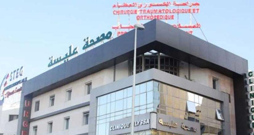 clinique de chirurgie esthétique Tunisie Clinique Alyssa Les Berges du Lac:
